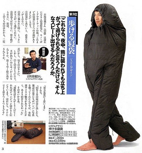 useless inventions 01